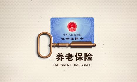養老保險新政策規定的領取條件