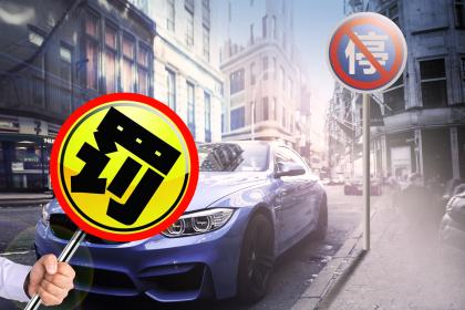 最新的交通違章扣分規定