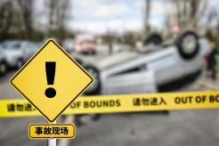 交通事故無責賠付原則