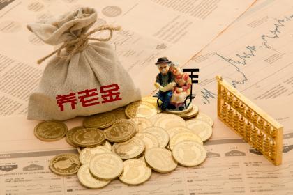 遼寧退休養老金怎么計算