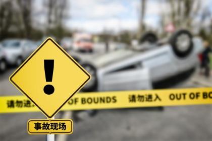 被追尾交通事故处理流程