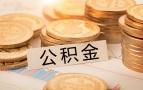 蘇州公積金提取流程
