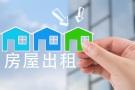 最新房產轉讓稅有哪些